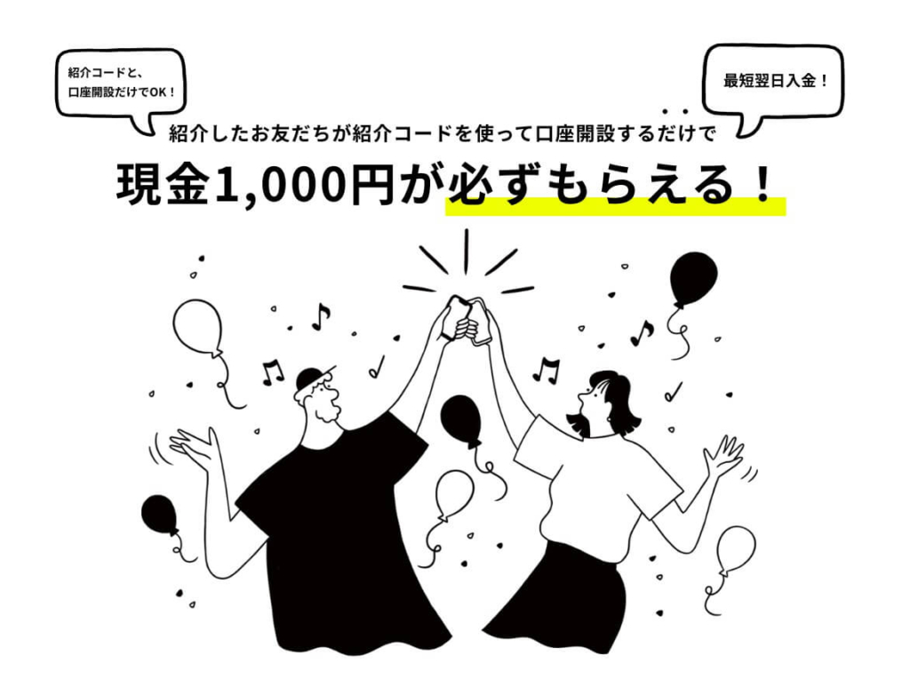 「みんなの銀行」であっという間に1000円もらえちゃう